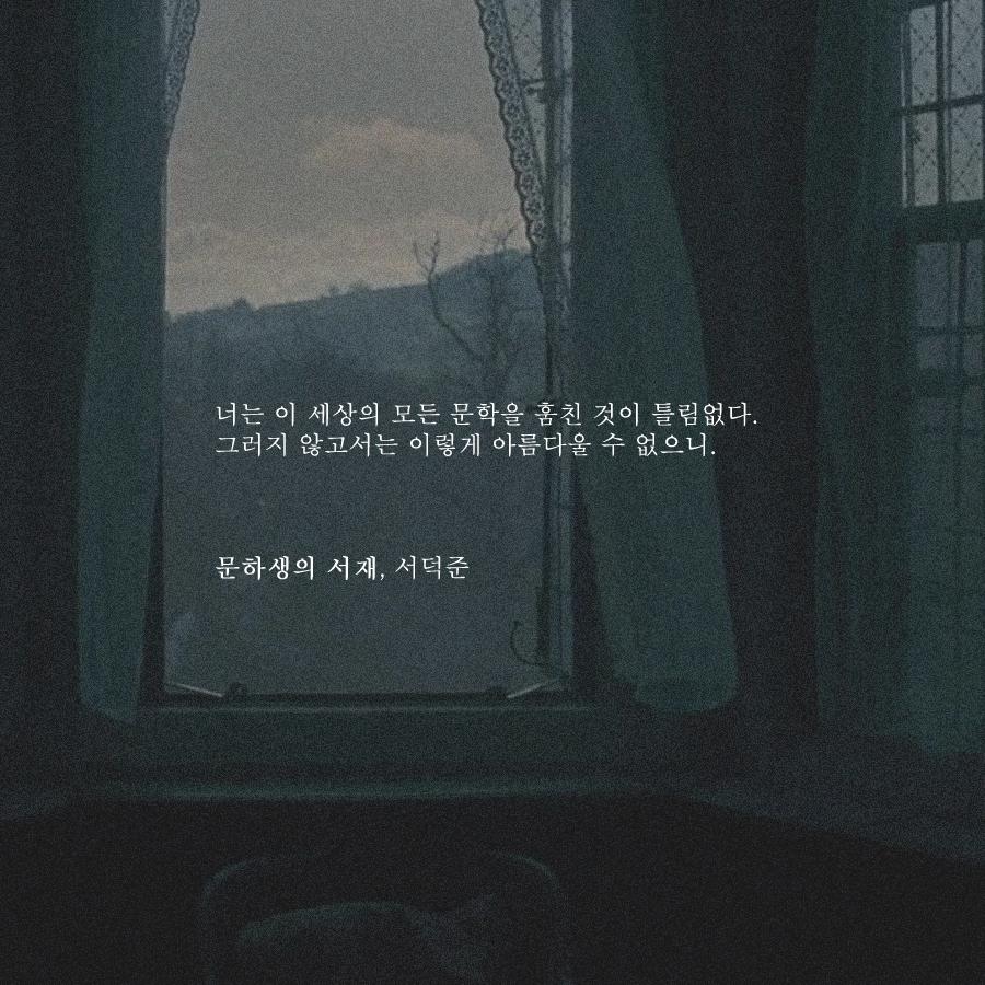 문하생의 서재 - 서덕준