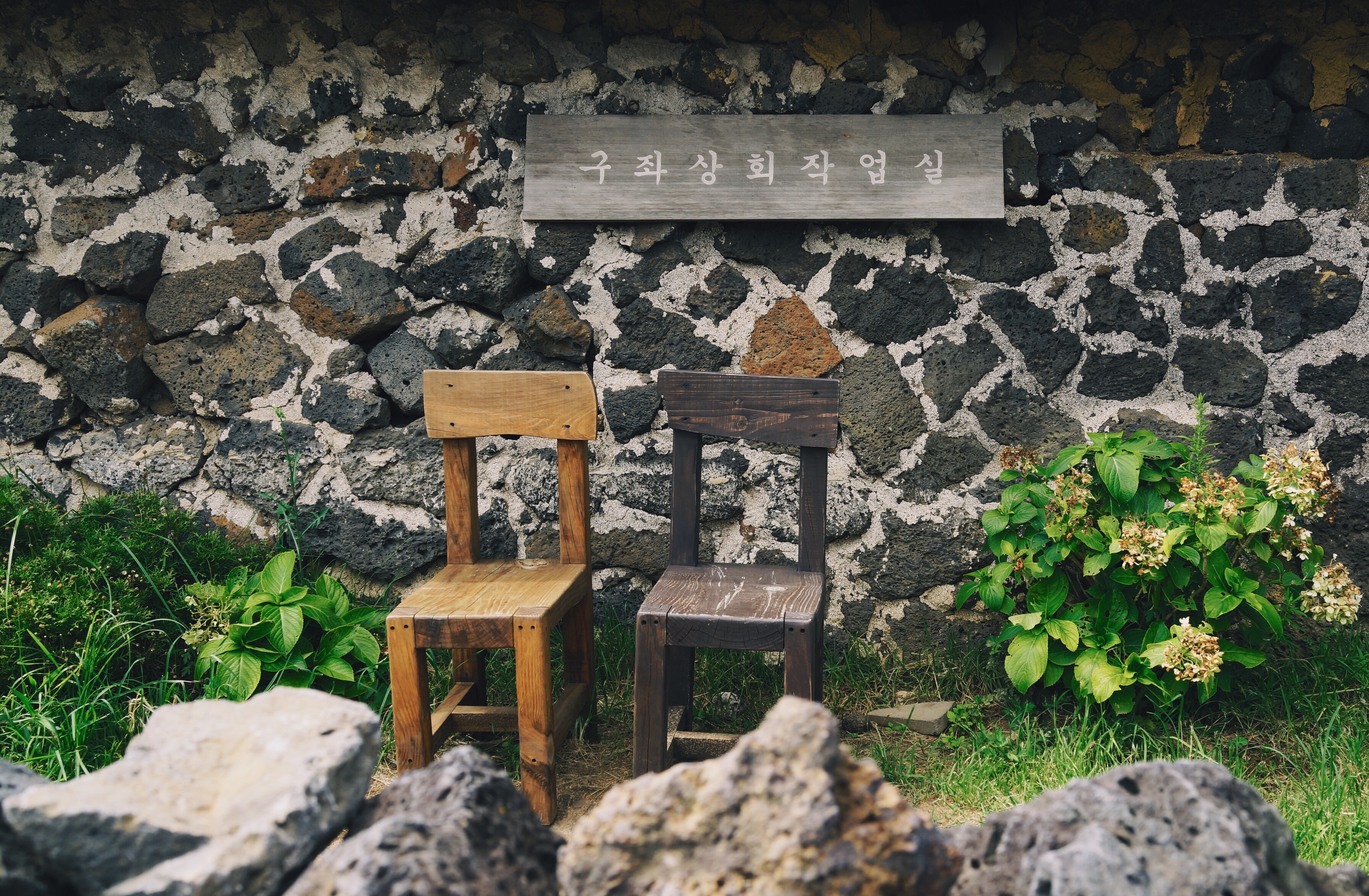 제주도에서 살아보기 - 서울, 오늘 날씨는 맑음