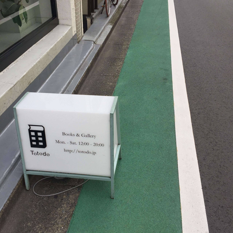 시부야 츠타야+토토도 -도쿄에서 만난 책들(1) - ...