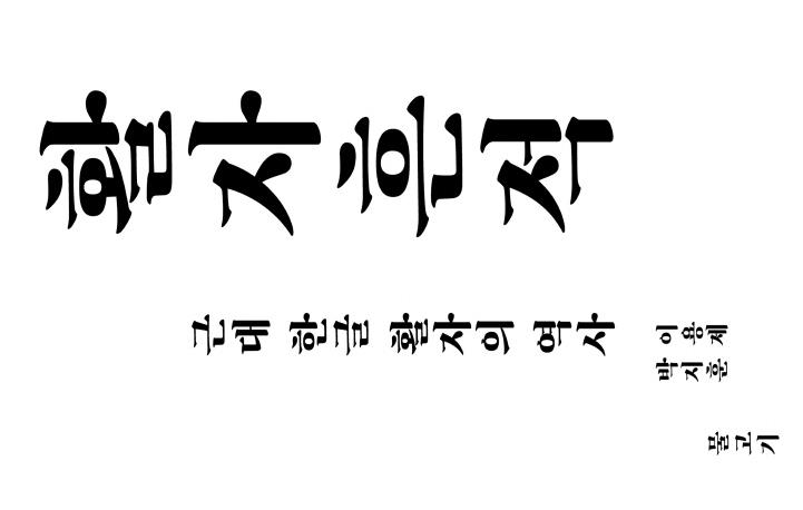 폰트계독 #6 - 활자 흔적 - 이용제, 박지훈 지음
