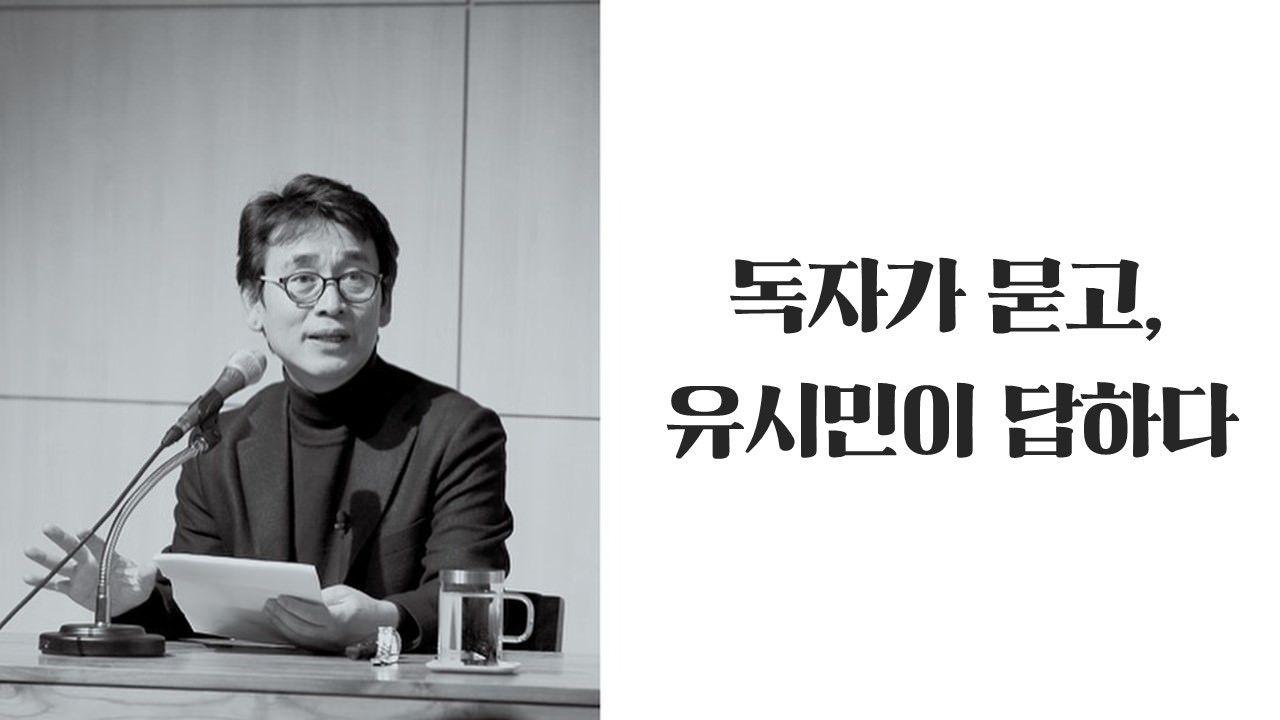 시대의 지성인, 유시민 작가의 '공감필법' - 독자...