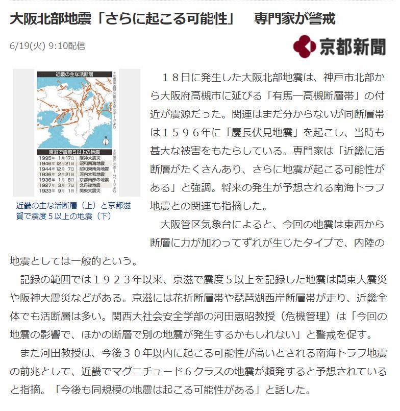 추가 지진 가능성 - 오사카 지진의 영향