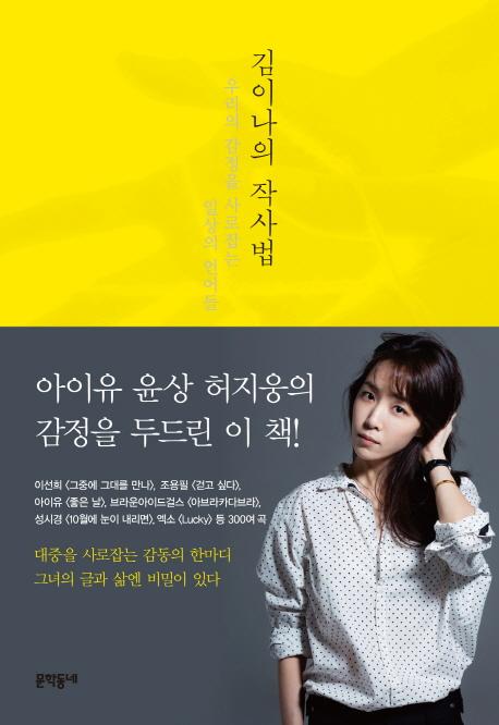 작사해 보려면 이 책은 꼭 봐야겠는걸 - 김이나, <...