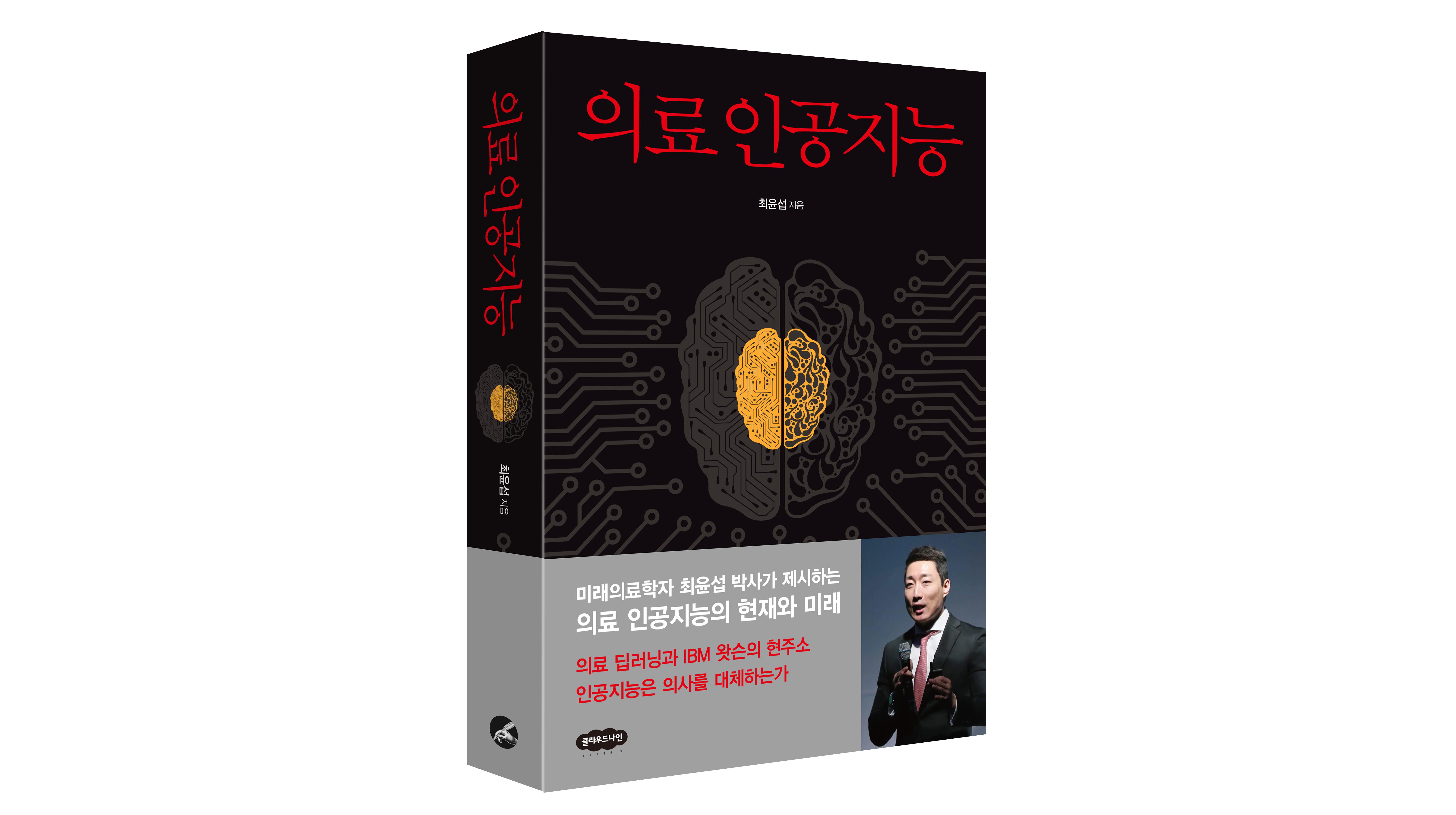 [신간] 의료 인공지능