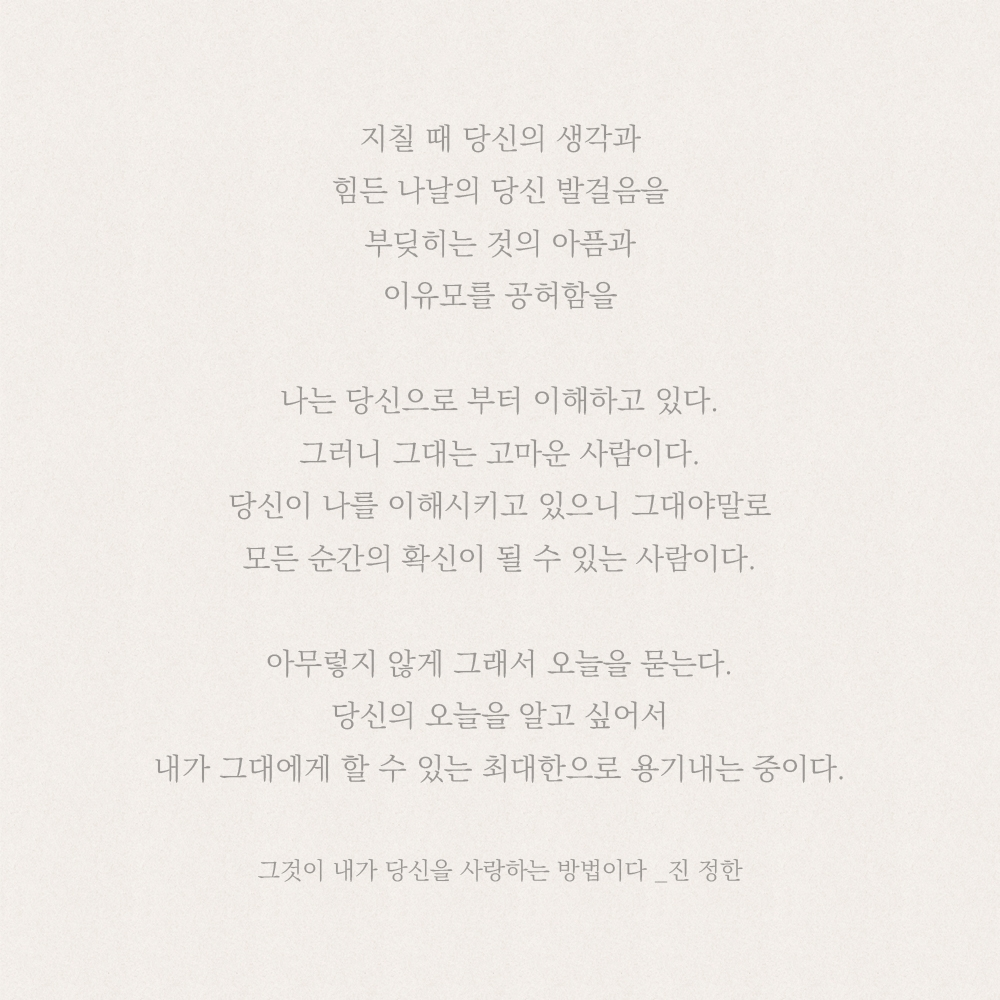 안다 - 잠깐의 시간, 잠깐의 시. 잠시(詩)