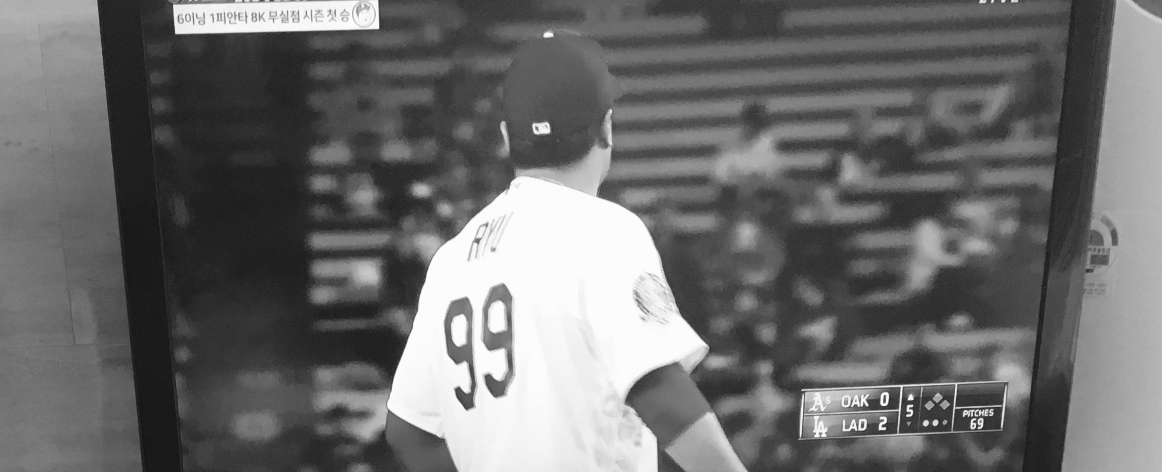 다섯번째 선발 투수 - 류현진 선수의 시즌 두번째 ...