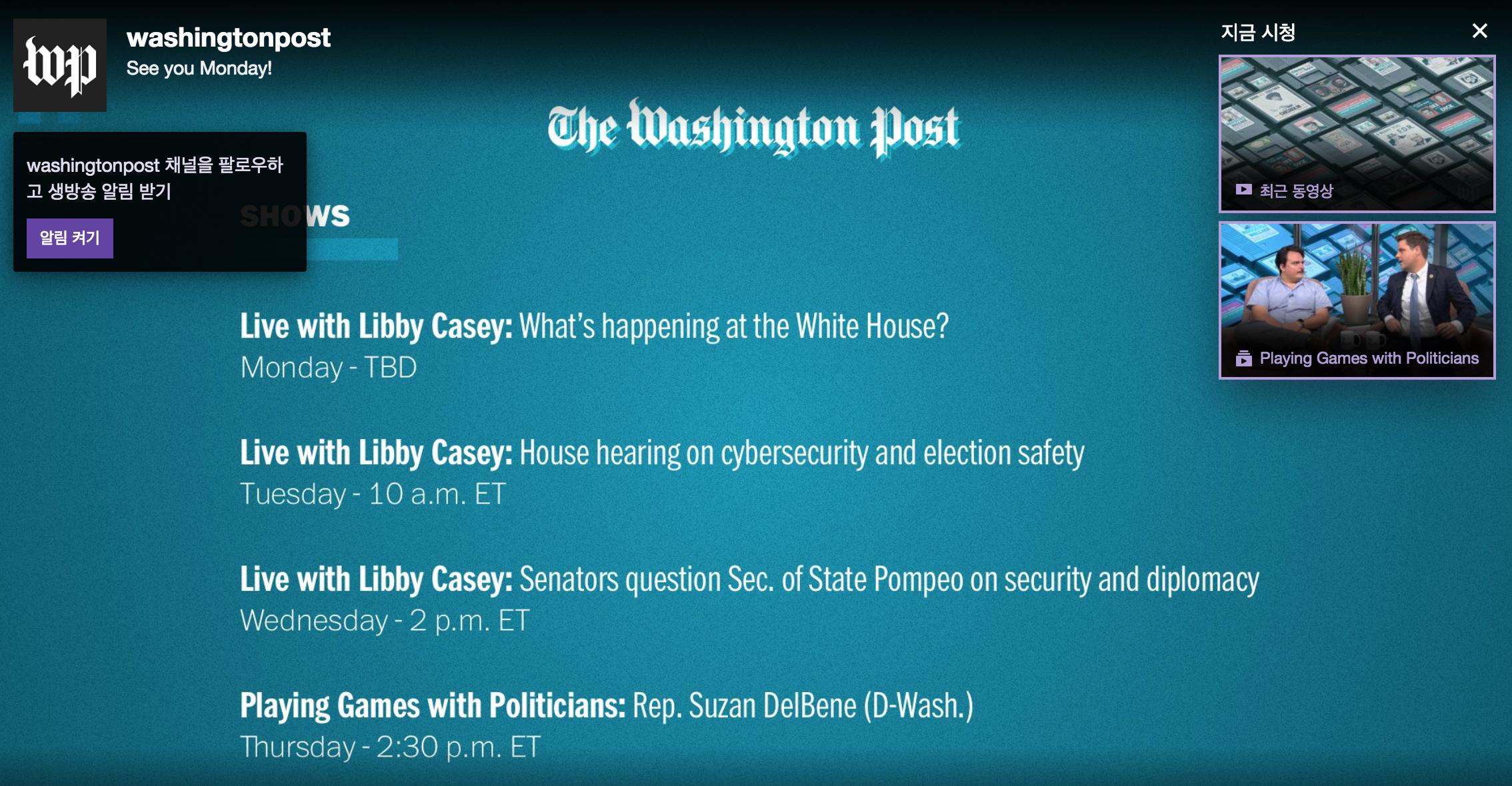 [이슈] 트위치, 워싱턴 포스트를 품다 - 혹은 워싱...