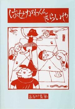 모리나가 비소 분유 사건(1955) - 일본현대사 #2 ...