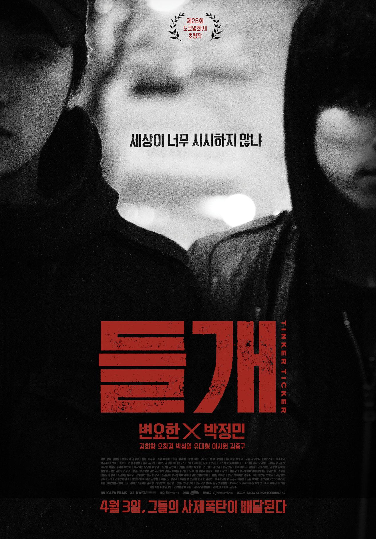 누구 마음에나 한 마리쯤 - 영화: 들개 (2014, 김...