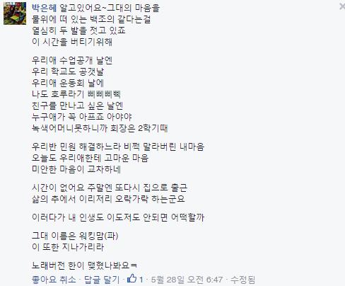 워킹맘 - 글똥 : 박은혜, 노래똥 : 박대현