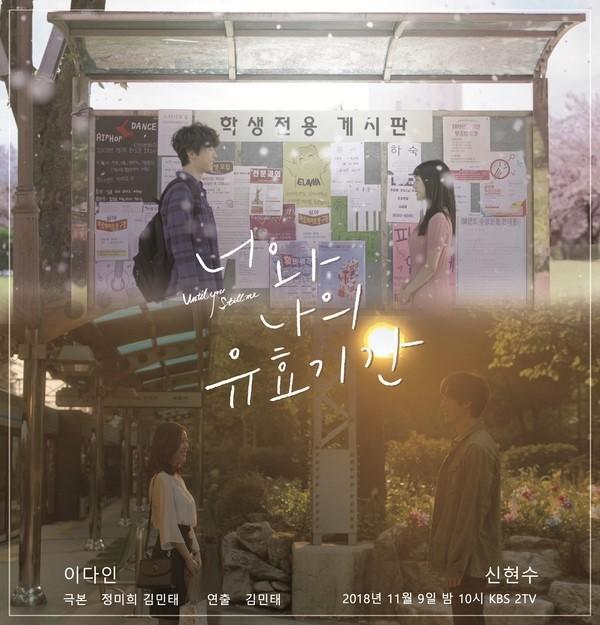 노래로 마음을 전하던 시절 - [KBS 드라마스페셜 2...