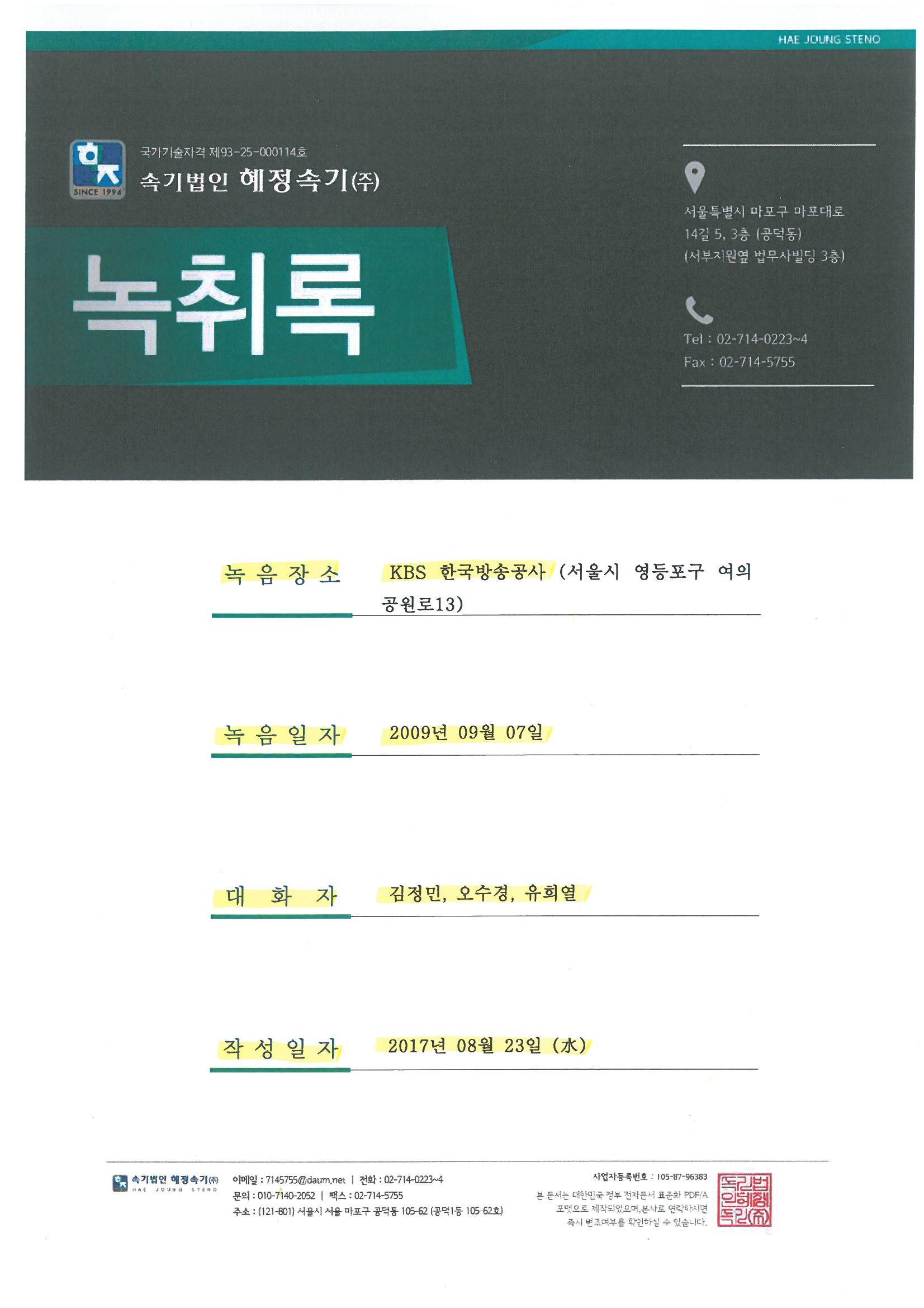 """S#10. """"갑제6호증의1-유희열의라디오천국 녹취록"""""""