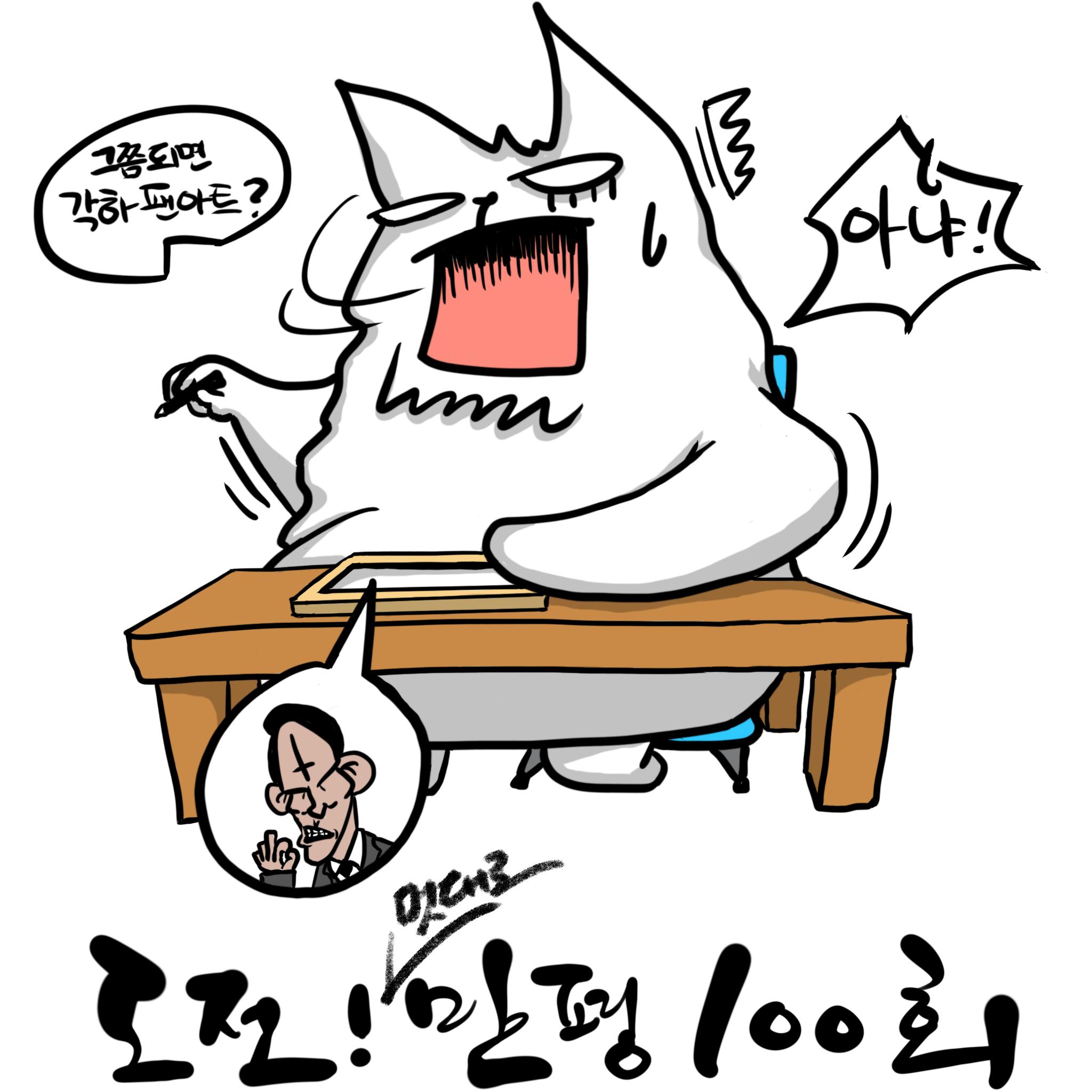 도전! 멋대로 만평 100회 (3) - 이명박, 내 30대를...