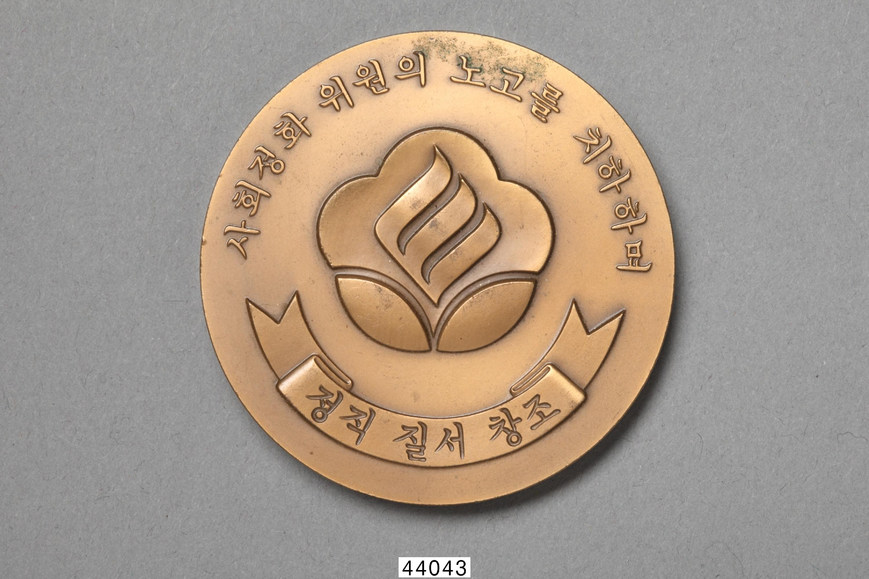 전두환의 하사품, 사회정화위원회 기념메달 - <나...