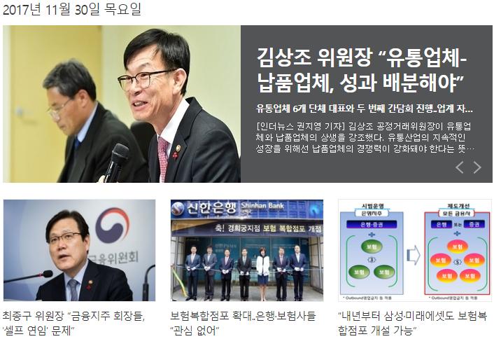 """김상조 위원장 """"유통업체-납품업체, 성과 배분해야"""""""