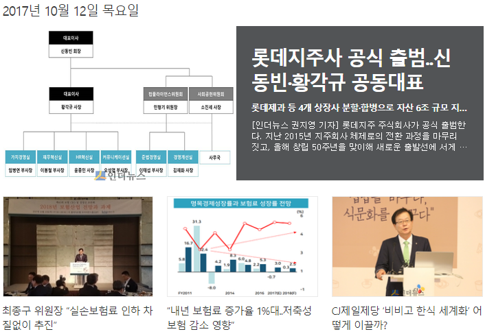 롯데지주사 공식 출범..신동빈·황각규 공동대표