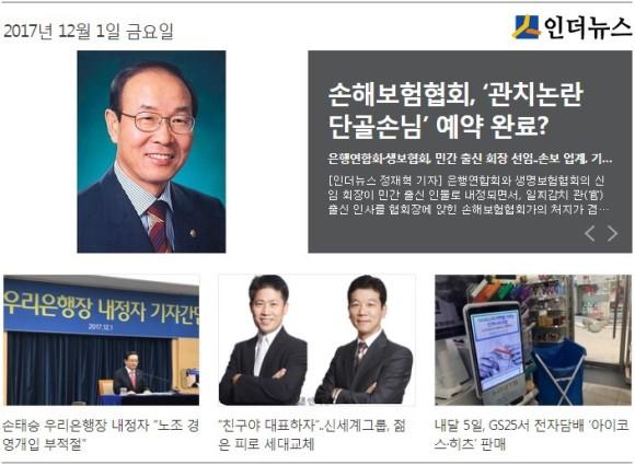 손해보험협회, '관치논란 단골손님' 예약 완료?