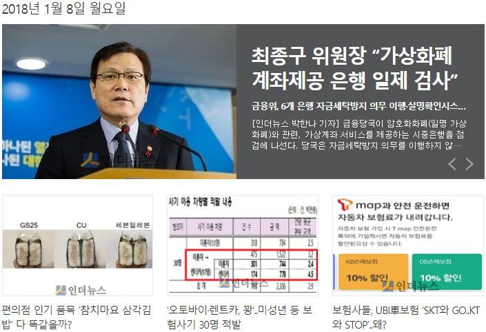 """최종구 위원장 """"가상화폐 계좌제공 은행 일제 검사"""""""