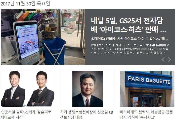 내달 5일, GS25서 전자담배 '아이코스·히츠' 판매