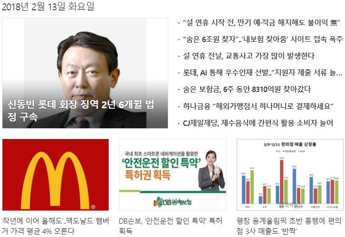 신동빈 롯데 회장 징역 2년 6개월 법정 구속