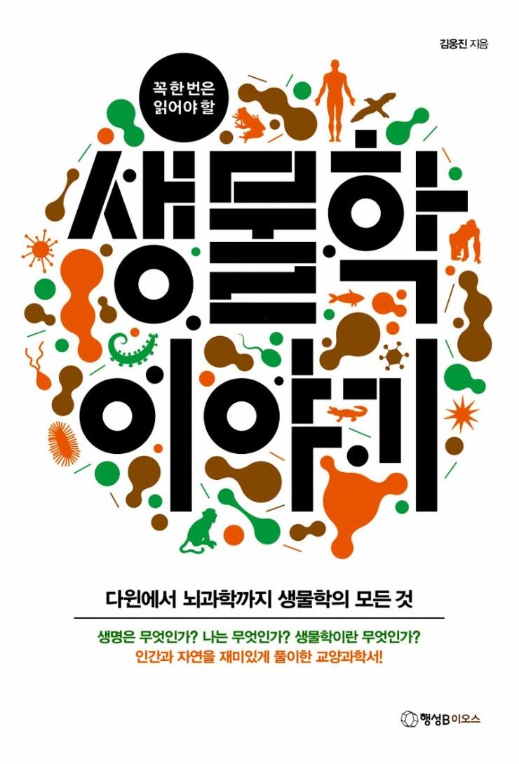 2016_017_생물학 이야기 - 김웅진 지음, 행성 B이오스