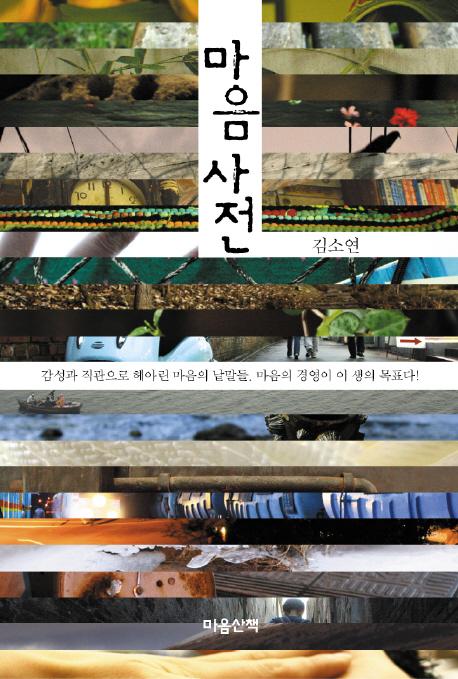 마음을 나누고픈 사람에게 선물하기 좋은 책 - 김...