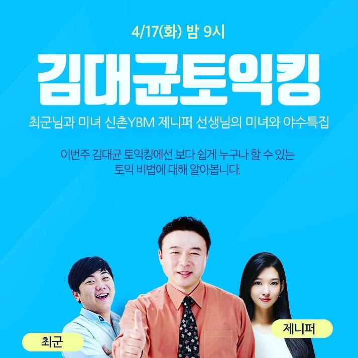 볼만한 방송 아프리카TV 김대균토익킹 모음!