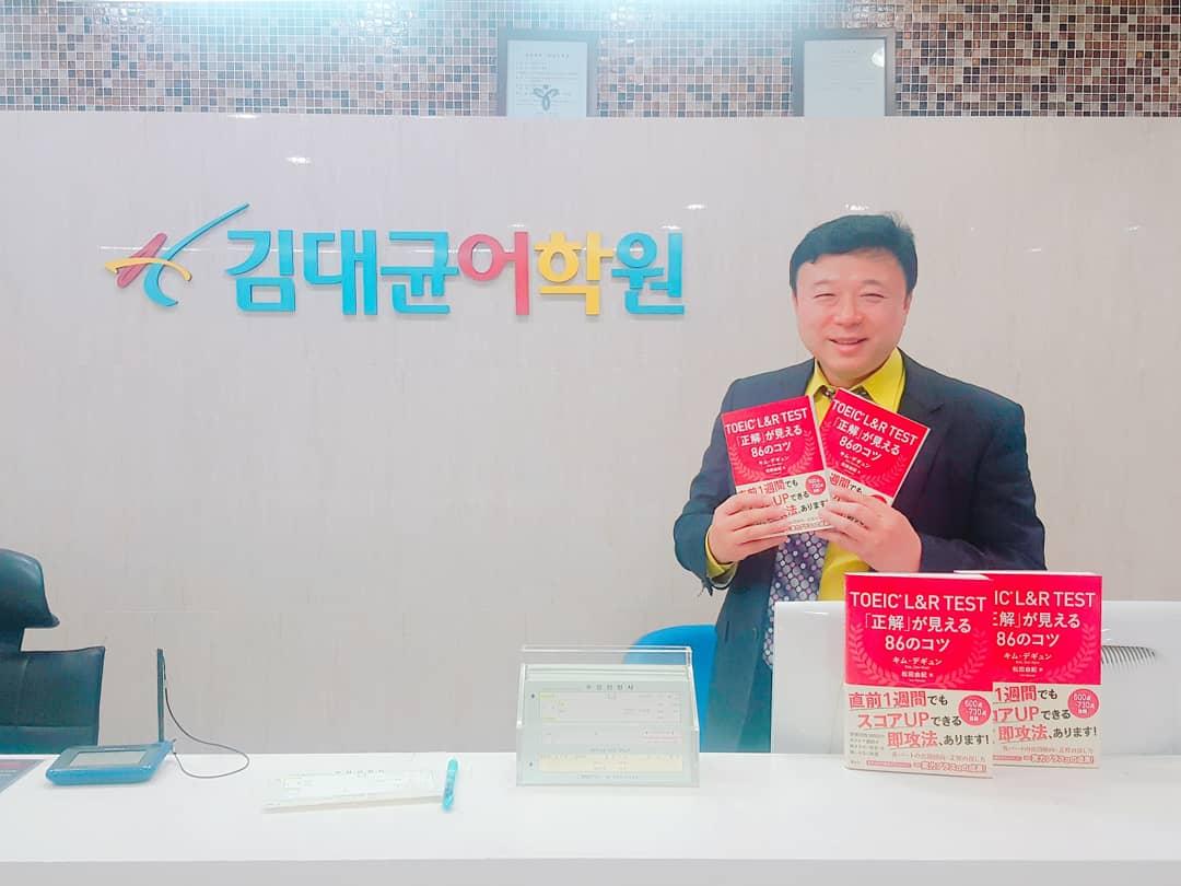 토익킹 김대균의 3월 31일 토익 시험 대비특강!