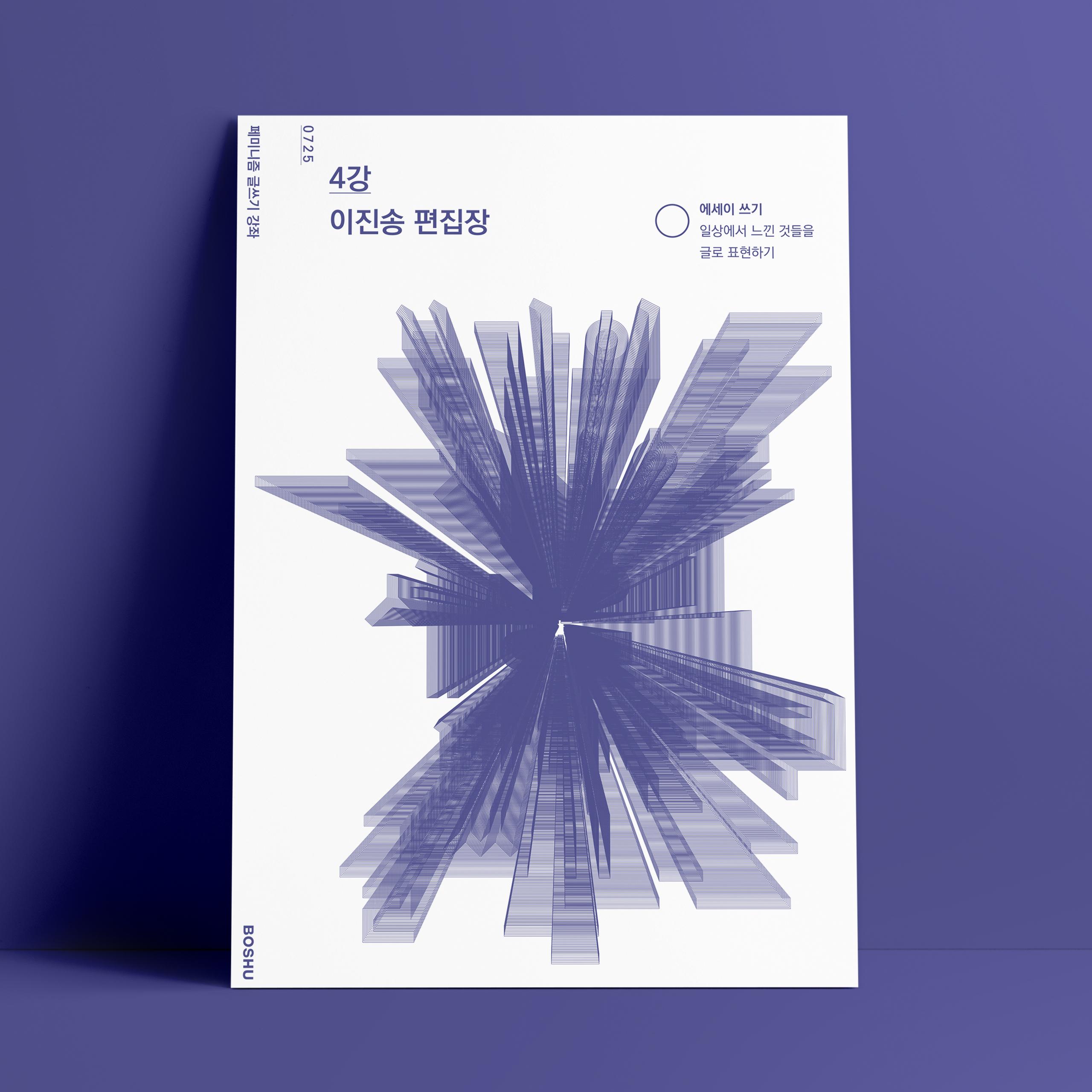 4강_이진송_에세이 쓰기 - 엠넷식 사연팔이와 '자...
