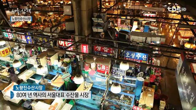 '펄떡펄떡~' 수산물들의 놀이터, 노량진수산시장 -...