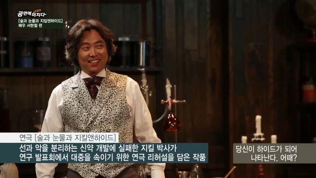 뮤지컬 <술과 눈물과 지킬 앤 하이드>, 배우 서현...