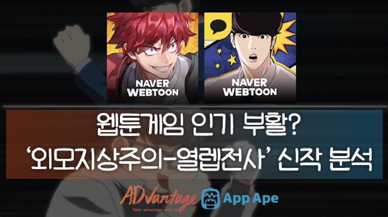 웹툰게임 인기 부활? '외모지상주의-열렙전사'신...