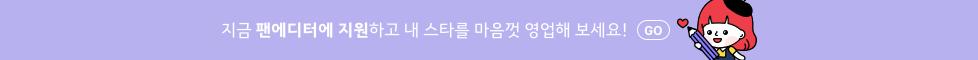 Daum 공식팬카페가 되려면? 선정 기준과 지원혜택 을 알려드려요! GO