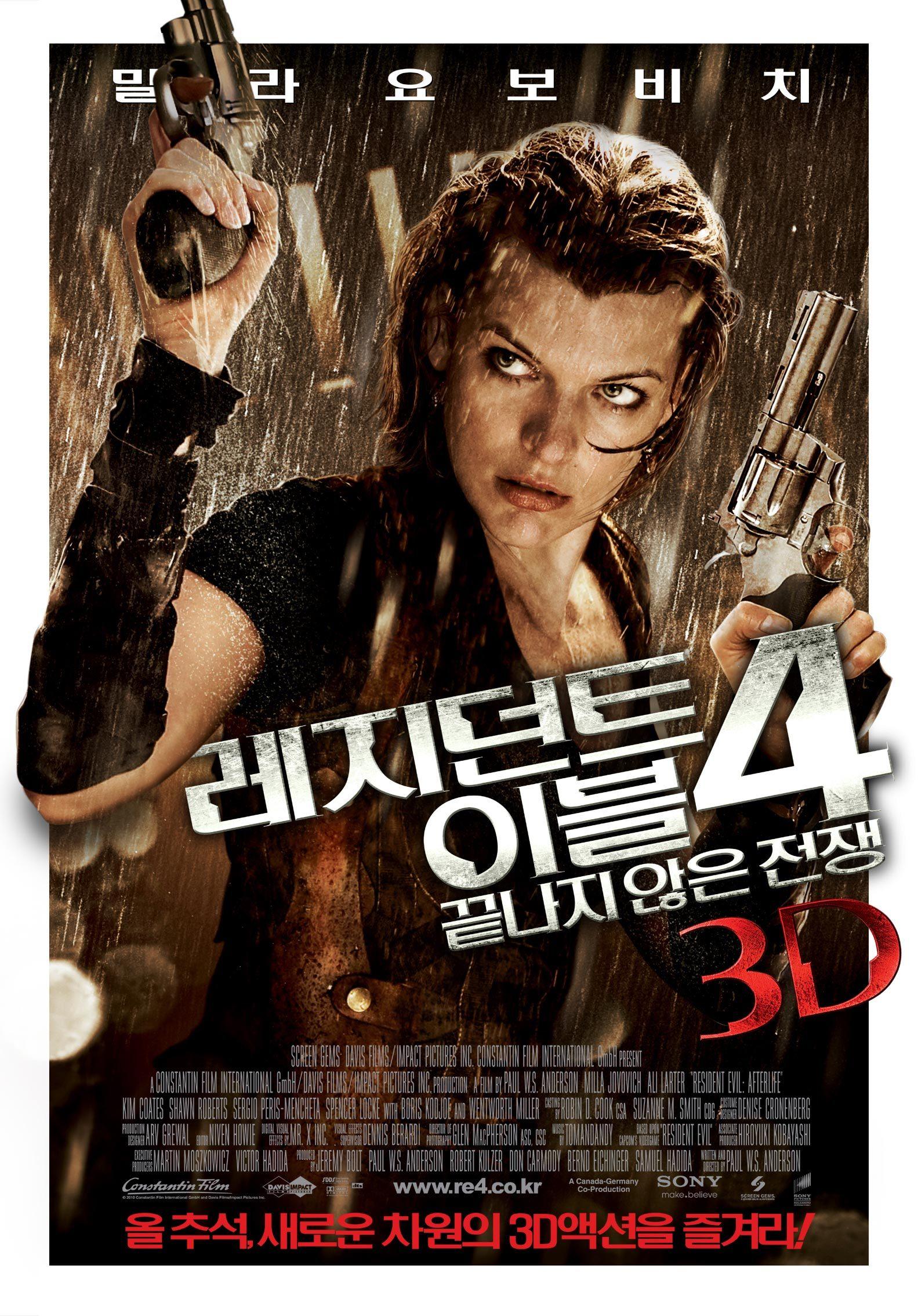 레지던트 이블 4 : 끝나지 않은 전쟁 3D