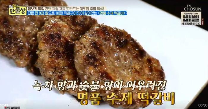 살림 9단의 만물상 278회 - 신효섭 셰프의 씹을수록 풍미작렬!