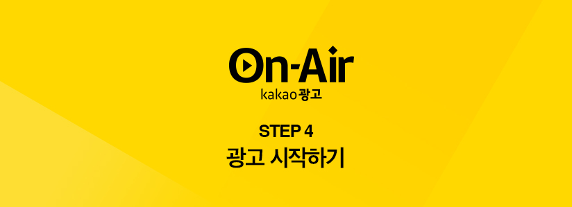 step4 광고 시작하기