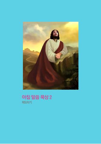11f63b38381 창성교회