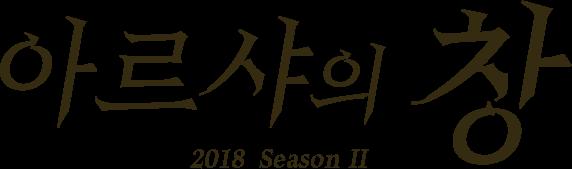 아르샤의 창 - 2018 Season 2