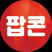 팝콘 by 마리끌레르
