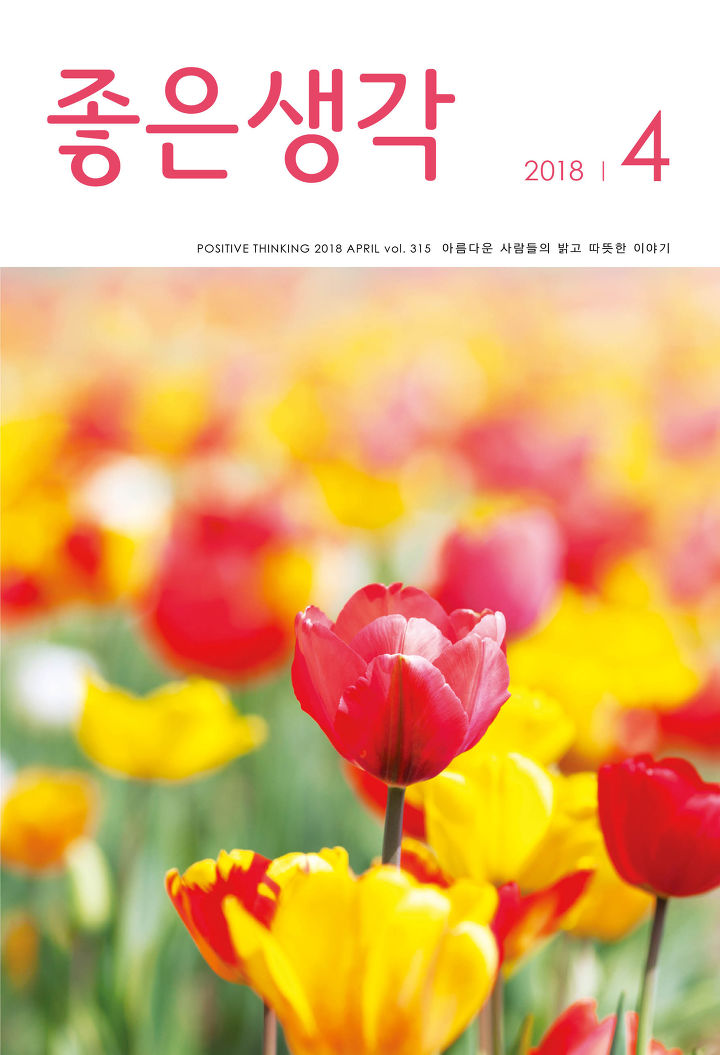 좋은생각 (월간) : 4월 [2018]