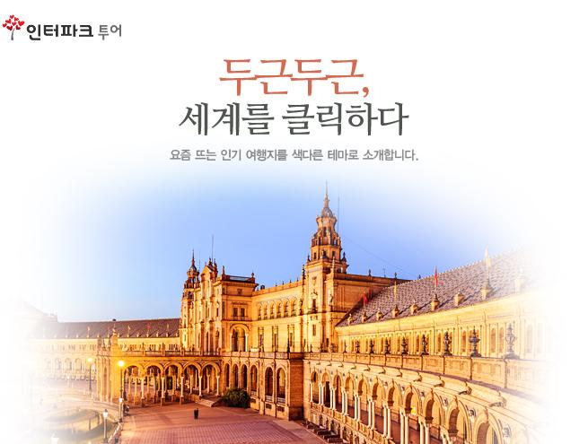 인터파크 박람회