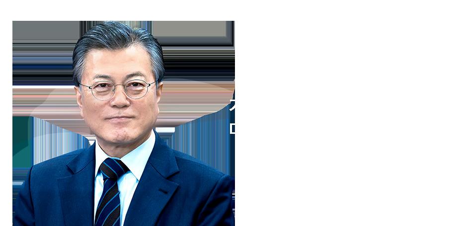 기호 1번 더불어민주당 문재인