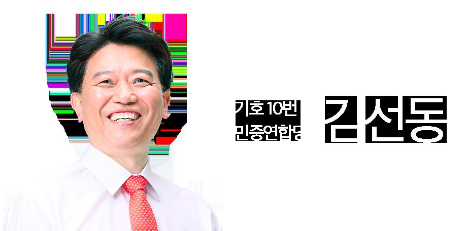 기호 10번 민중연합당 김선동