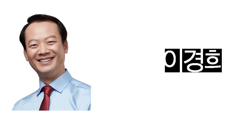기호 12번 한국국민당 이경희