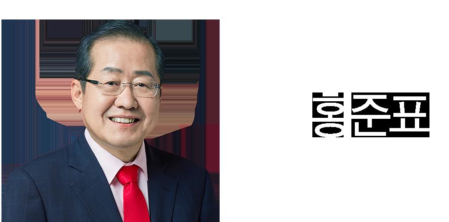 기호 2번 자유한국당 홍준표