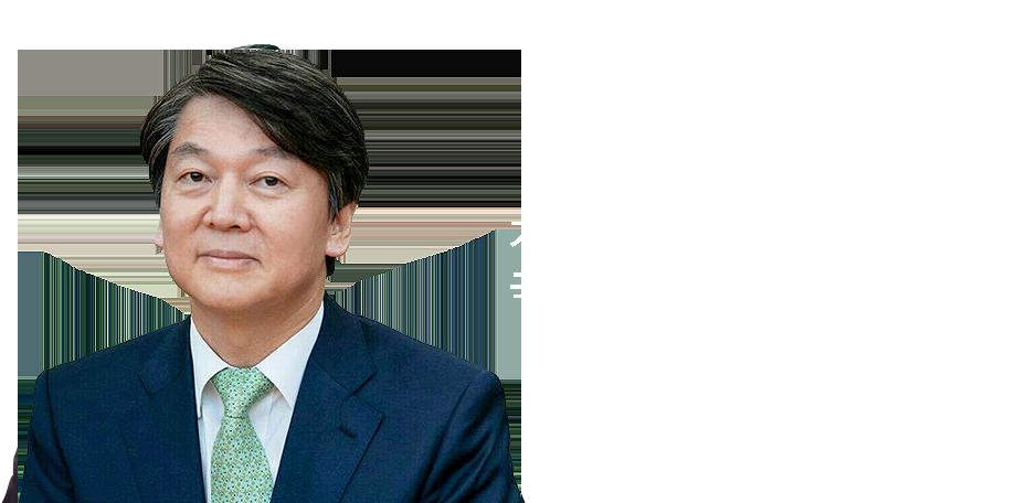 기호 3번 국민의당 안철수