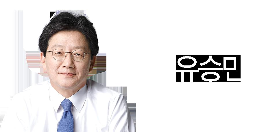 기호 4번 바른정당 유승민