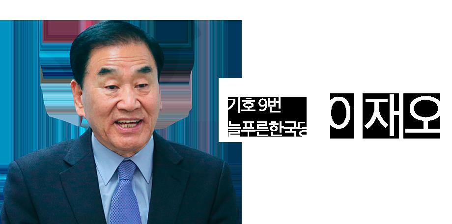 기호 9번 늘푸른한국당 이재오