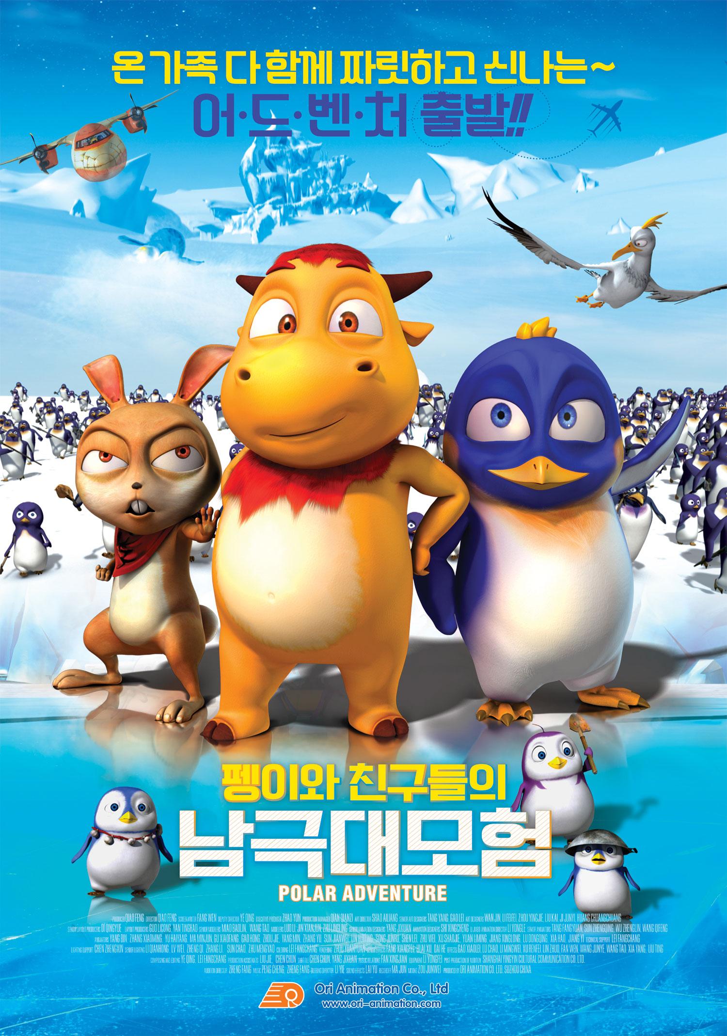펭이와 친구들의 남극대모험 포스터