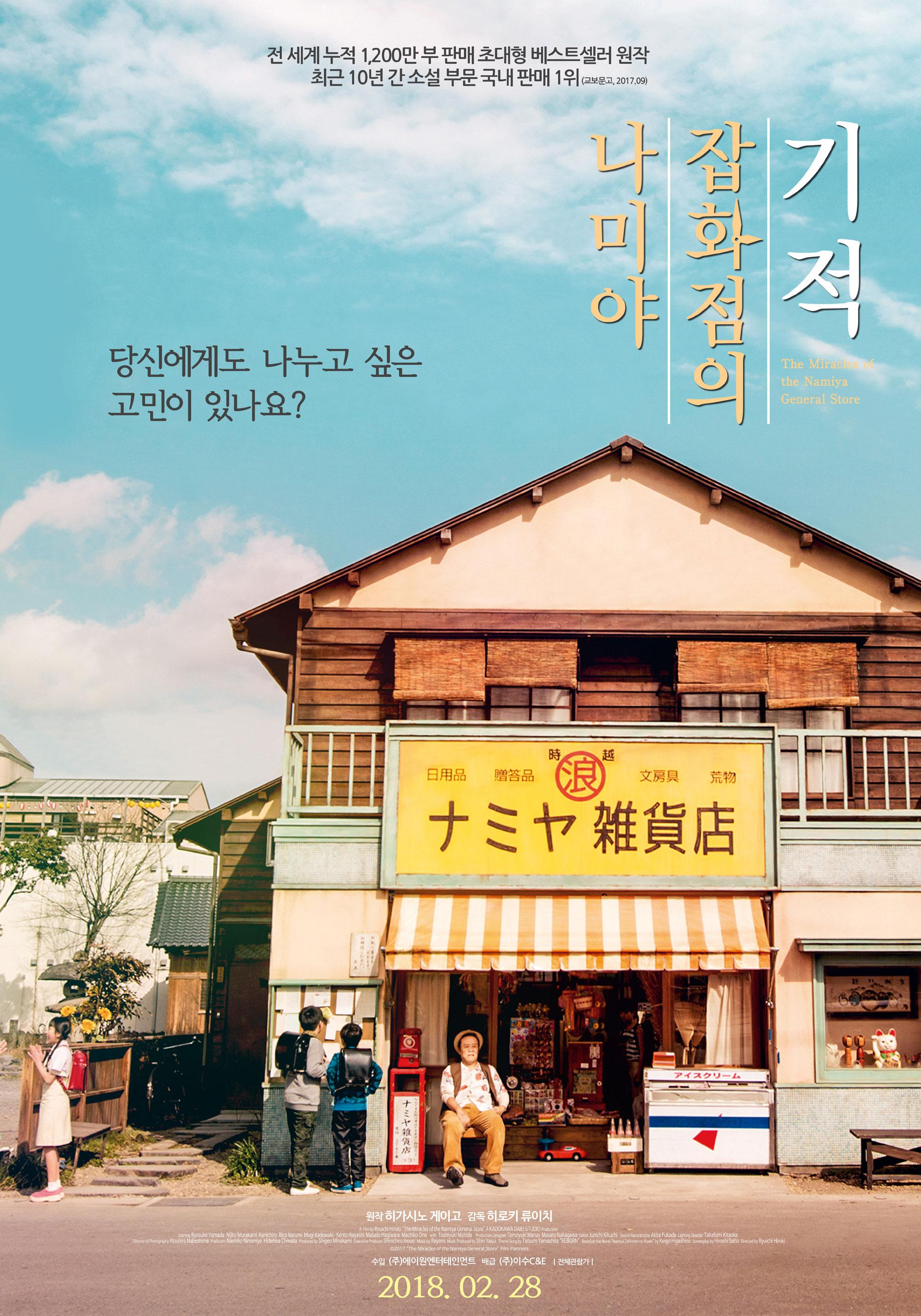 나미야 잡화점의 기적 포스터